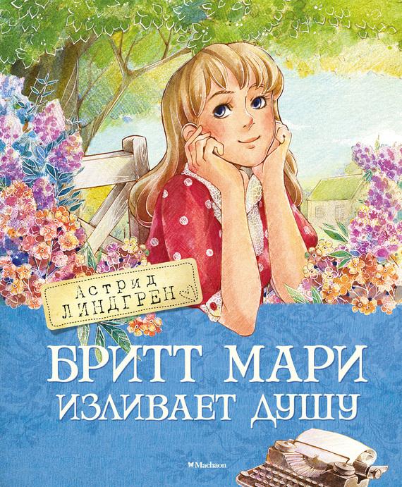 Астрид Линдгрен «Бритт Мари изливает душу»