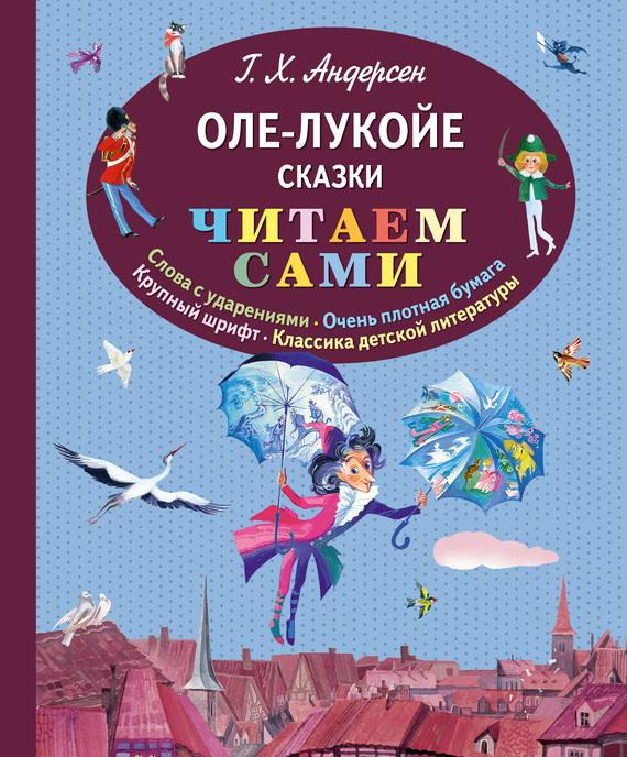 Ганс Христиан Андерсен «Оле-Лукойе (сборник)»