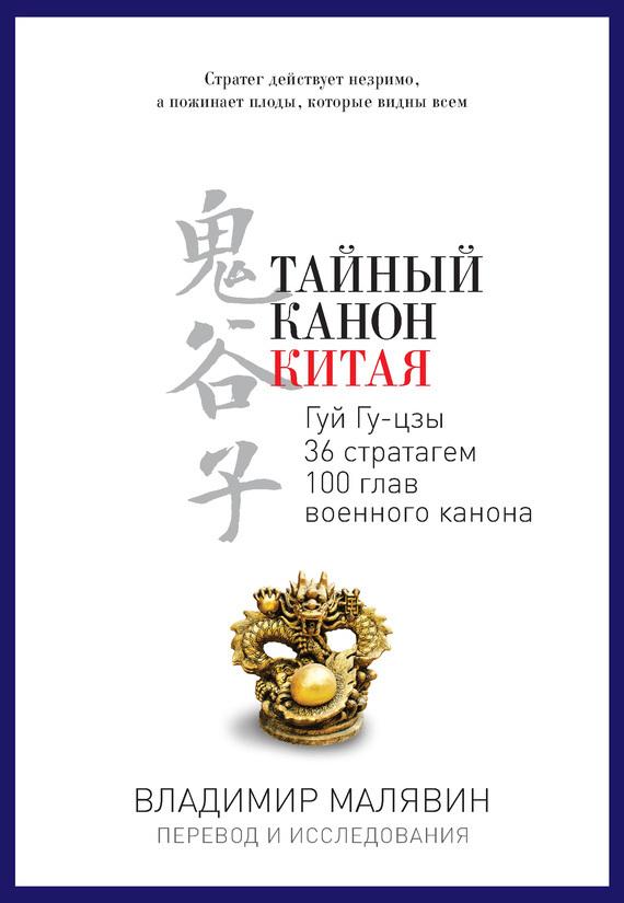 Владимир Малявин «Тайный канон Китая»