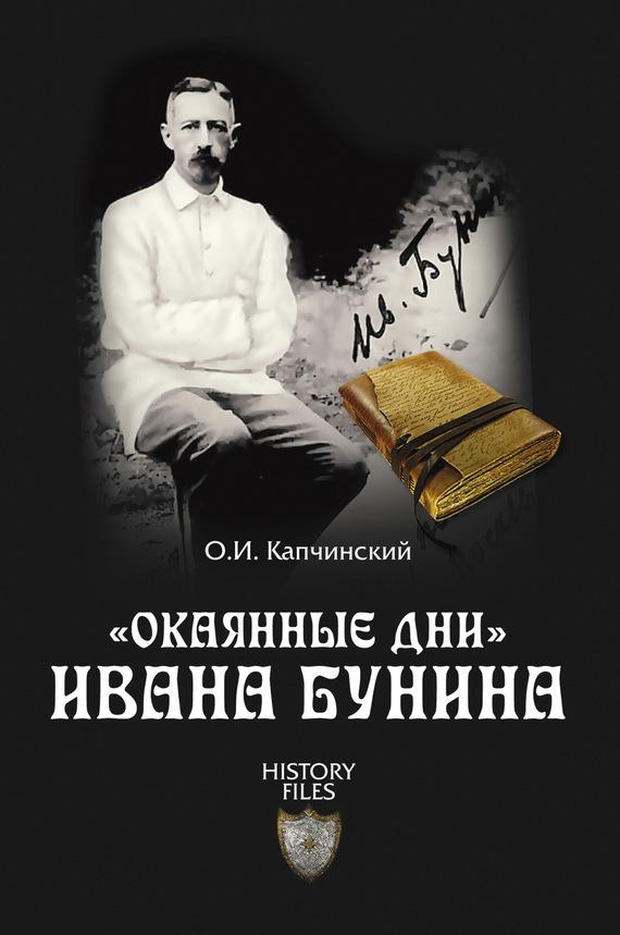 Олег Капчинский ««Окаянные дни» Ивана Бунина»