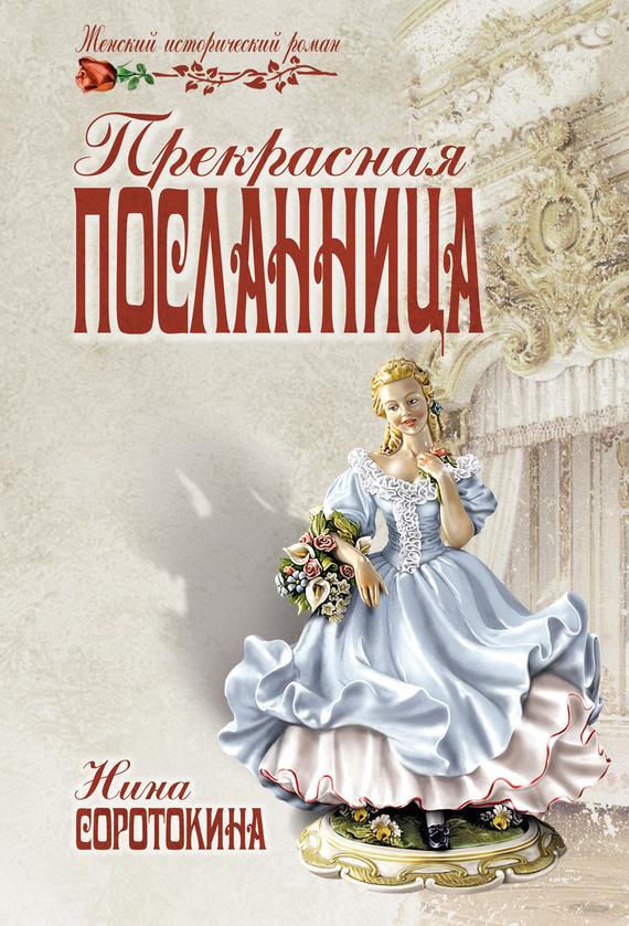 Нина Соротокина «Прекрасная посланница»