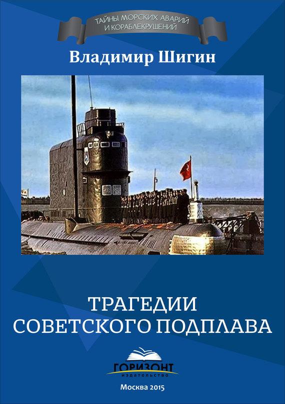 Владимир Шигин «Трагедии советского подплава»