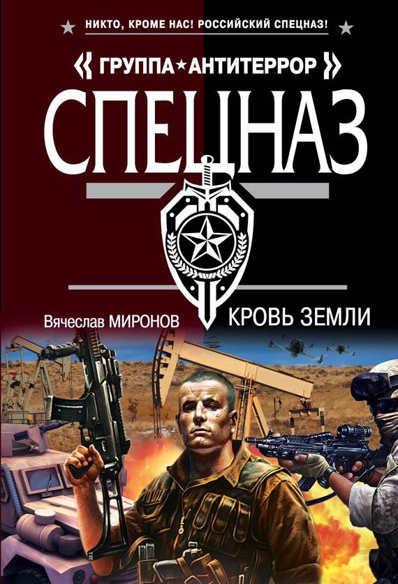 Вячеслав Миронов «Кровь земли»