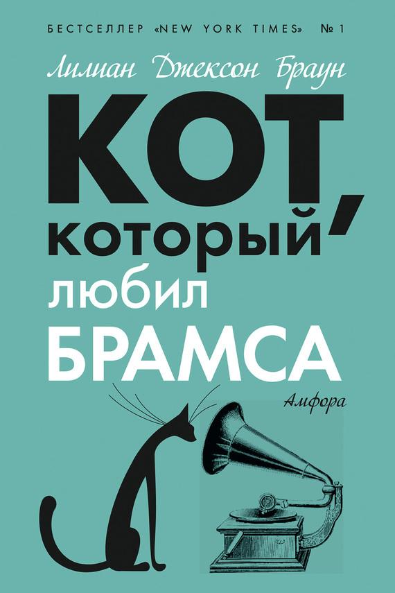 Лилиан Браун «Кот, который любил Брамса (сборник)»