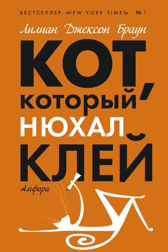 Лилиан Браун «Кот, который нюхал клей (сборник)»