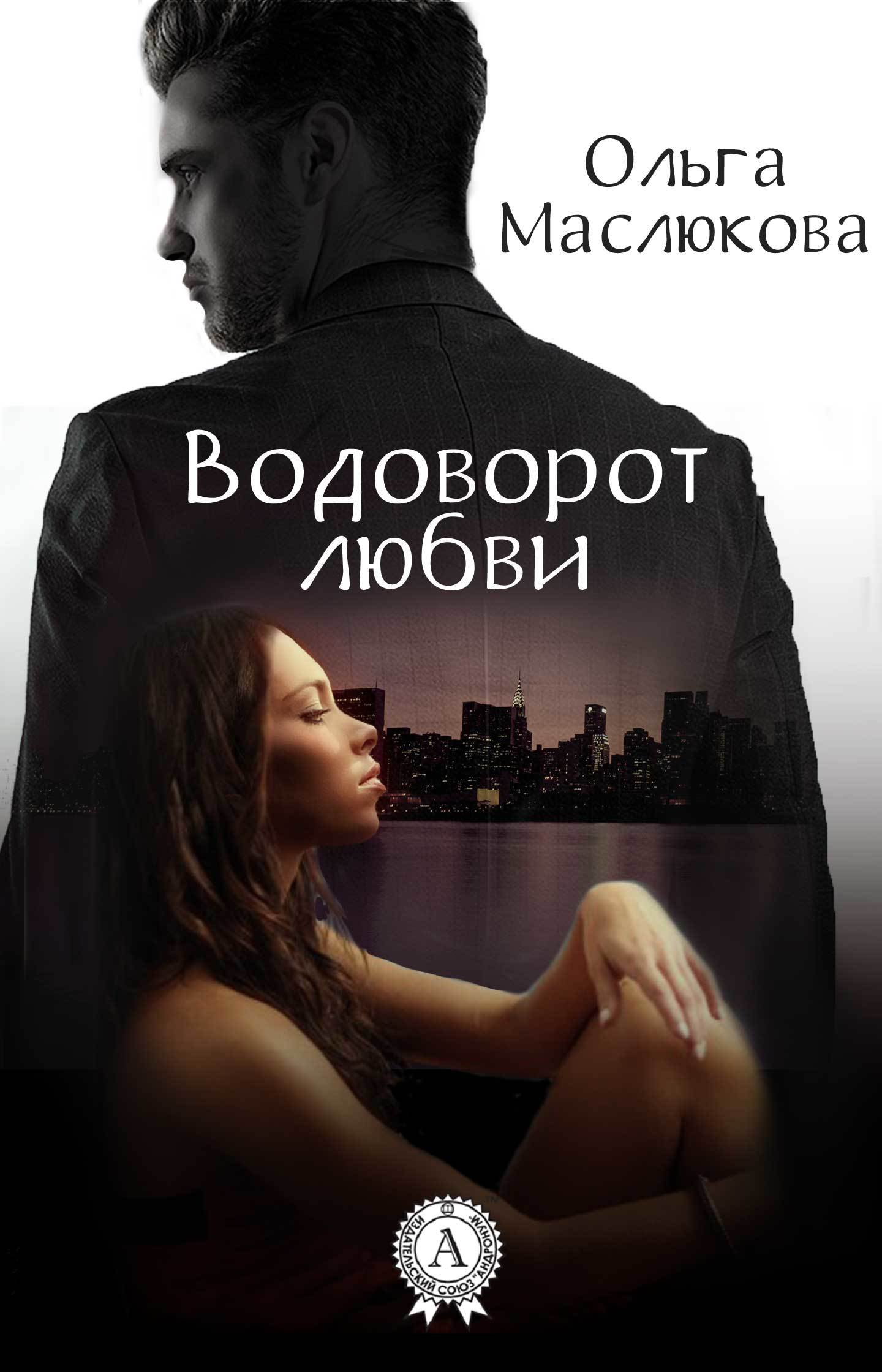 Ольга Маслюкова «Водоворот любви»