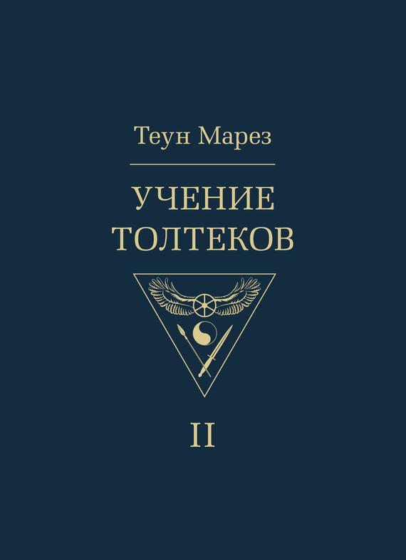 Теун Марез «Учение толтеков. Том 2»