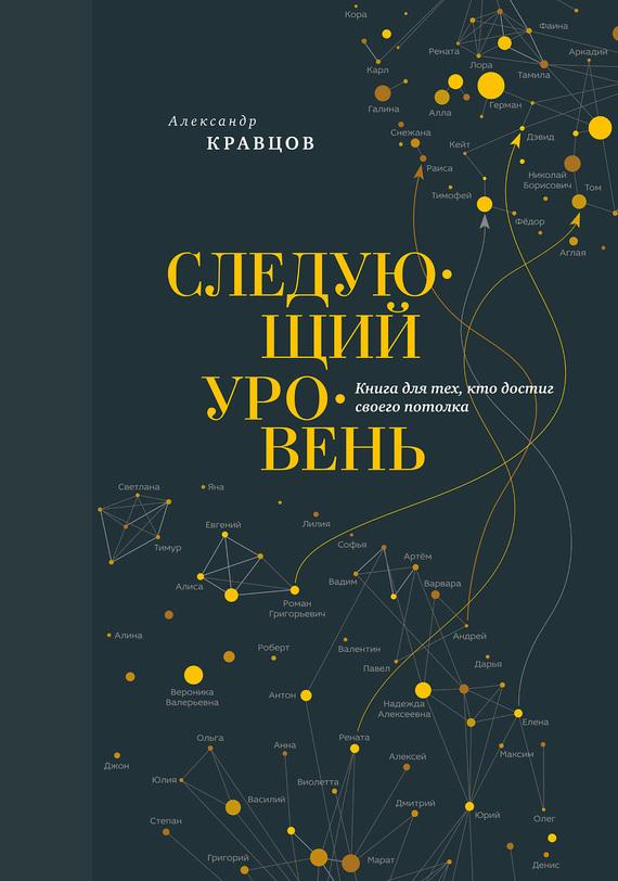 Александр Кравцов «Следующий уровень. Книга для тех, кто достиг своего потолка»