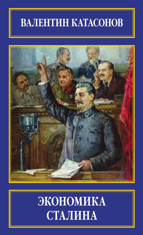 Скачать книгу катасонова экономика сталина