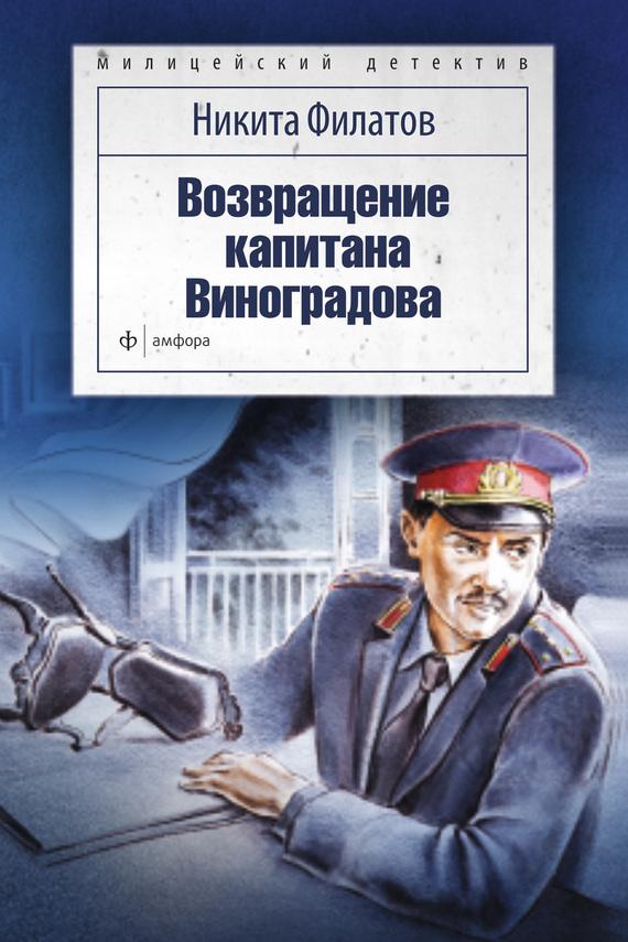 Никита Филатов «Возвращение капитана Виноградова (сборник)»