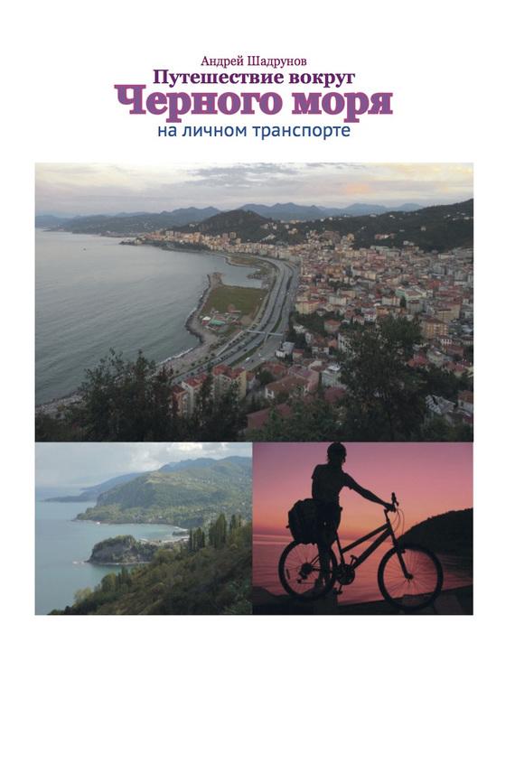 Андрей Шадрунов «Путешествие вокруг Черного моря на личном транспорте»