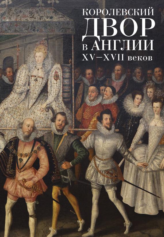Коллектив авторов, С. Фёдоров «Королевский двор в Англии XV–XVII веков»