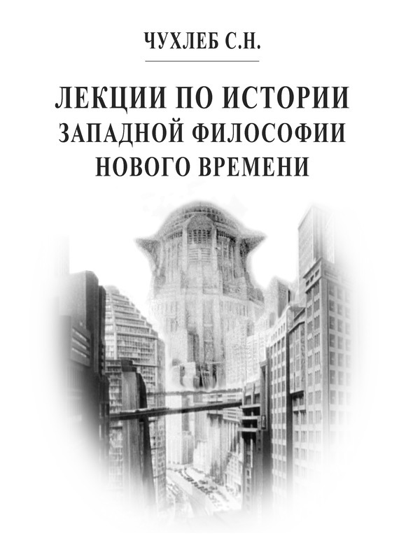 Сергей Чухлеб «Лекции по истории западной философии Нового времени»
