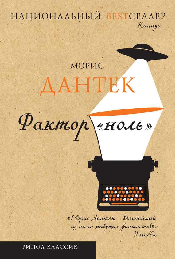 Морис Дантек «Фактор «ноль» (сборник)»