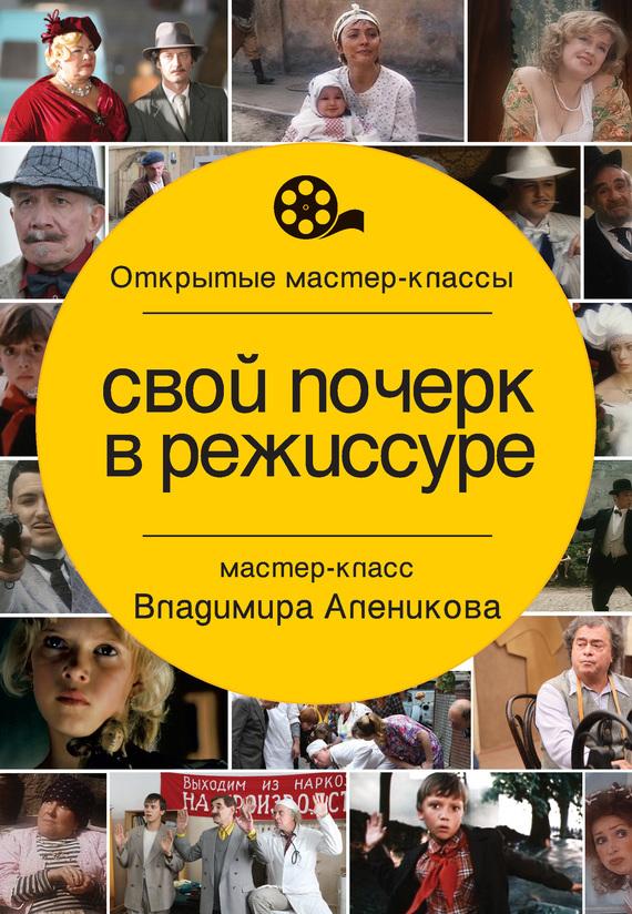 Владимир Алеников «Свой почерк в режиссуре»