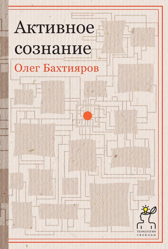 Олег Бахтияров «Активное сознание»