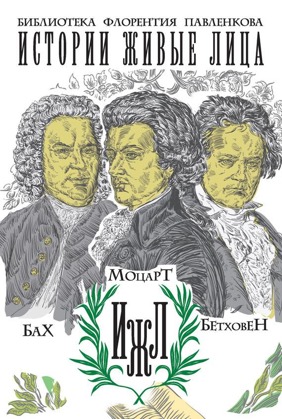 Сергей Базунов «Бах. Моцарт. Бетховен»