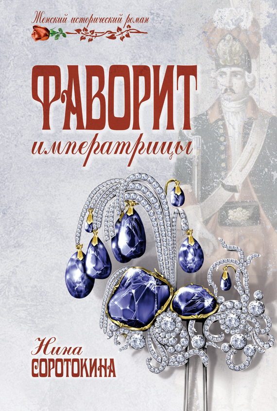 Нина Соротокина «Фаворит императрицы»