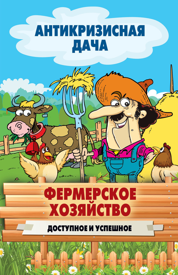 Сергей Кашин «Фермерское хозяйство. Доступное и успешное»