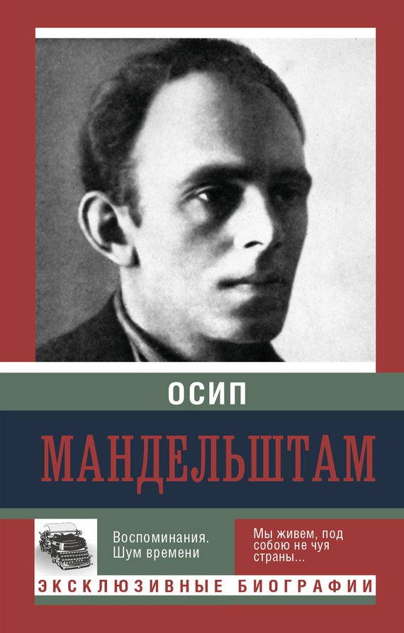 Осип Мандельштам, М. Николаева «Воспоминания. Шум времени»