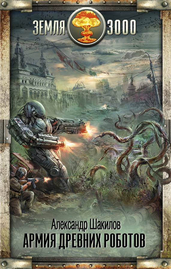 Александр Шакилов «Армия древних роботов»