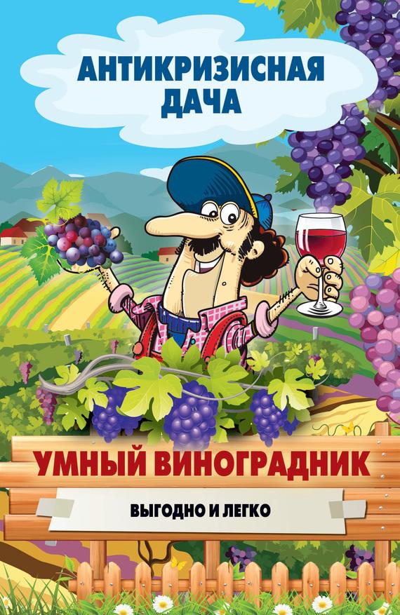 Сергей Кашин «Умный виноградник. Выгодно и легко»