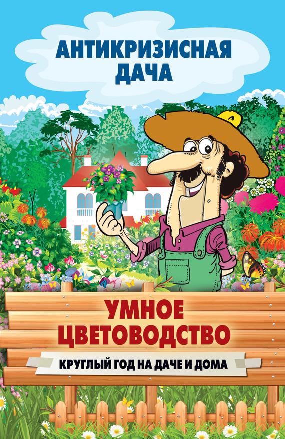 Сергей Кашин «Умное цветоводство круглый год на даче и дома»