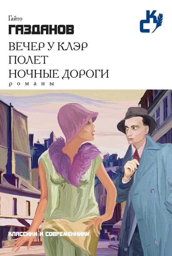 Гайто Газданов «Вечер у Клэр. Полет. Ночные дороги (сборник)»