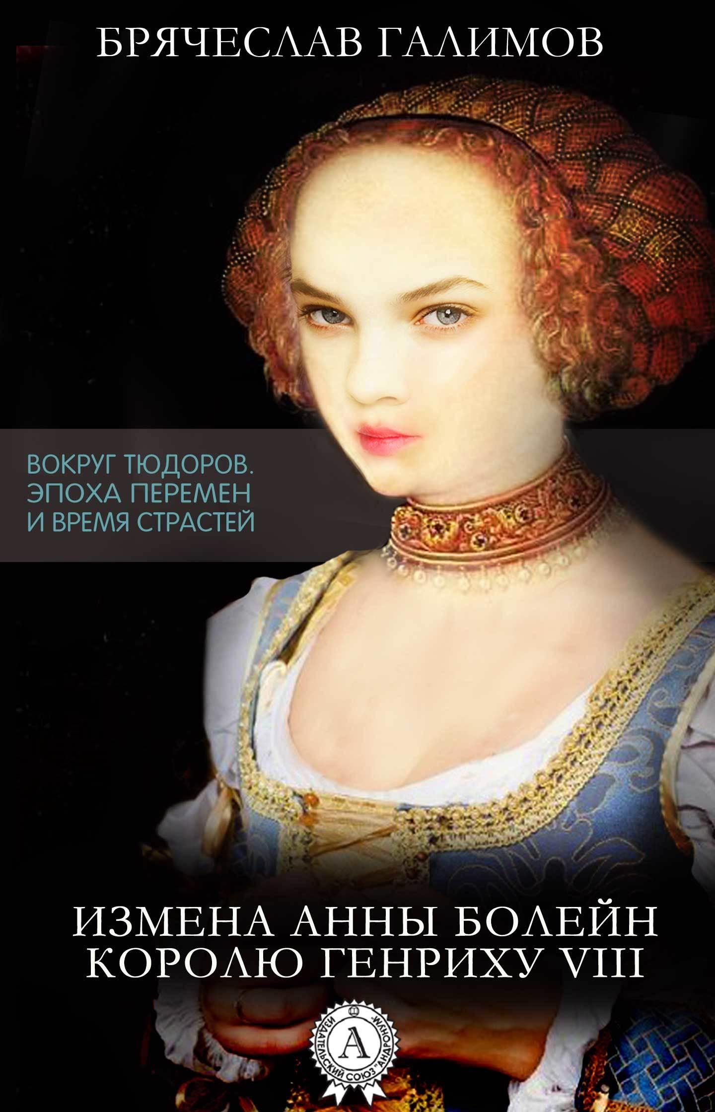 Галимов Брячеслав «Измена Анны Болейн королю Генриху VIII»