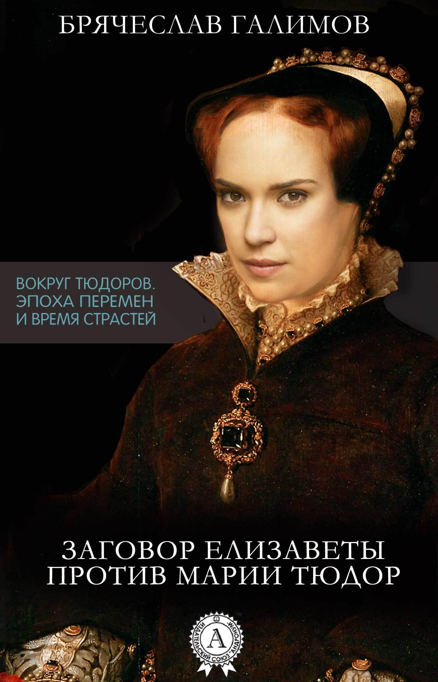 Галимов Брячеслав «Заговор Елизаветы против ее сестры Марии Тюдор»