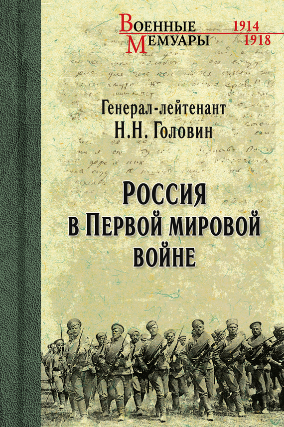 Николай Головин «Россия в Первой мировой войне»