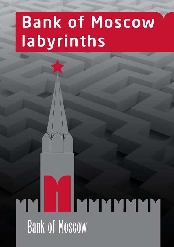 Обложка книги Bank of Moscow Labyrinths