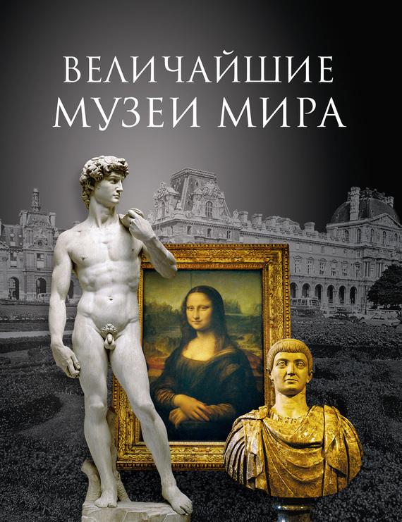 Андрей Низовский «Величайшие музеи мира»