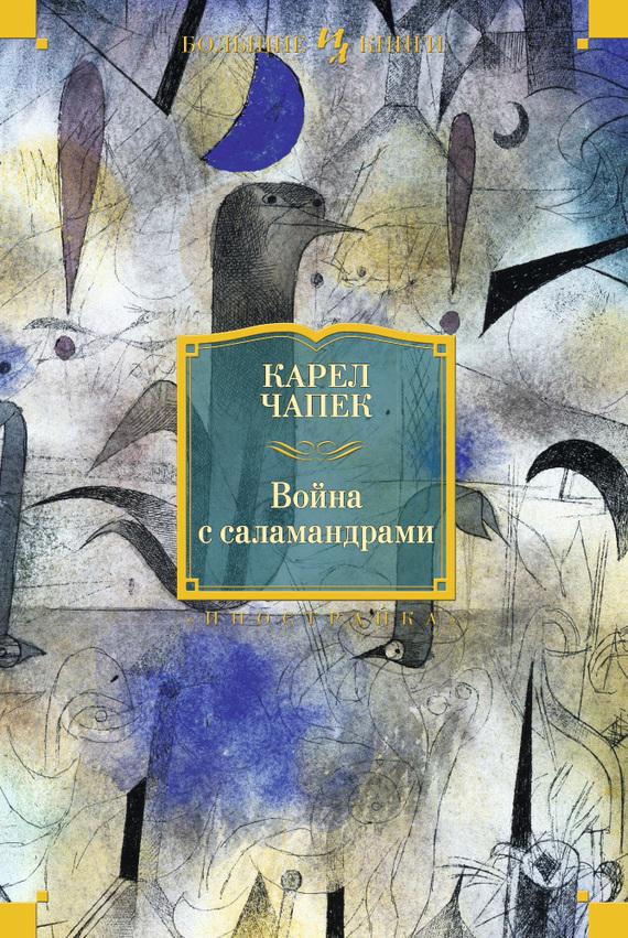Карел Чапек «Война с саламандрами (сборник)»