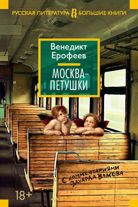 Венедикт Ерофеев, Эдуард Власов «Москва – Петушки. С комментариями Эдуарда Власова»