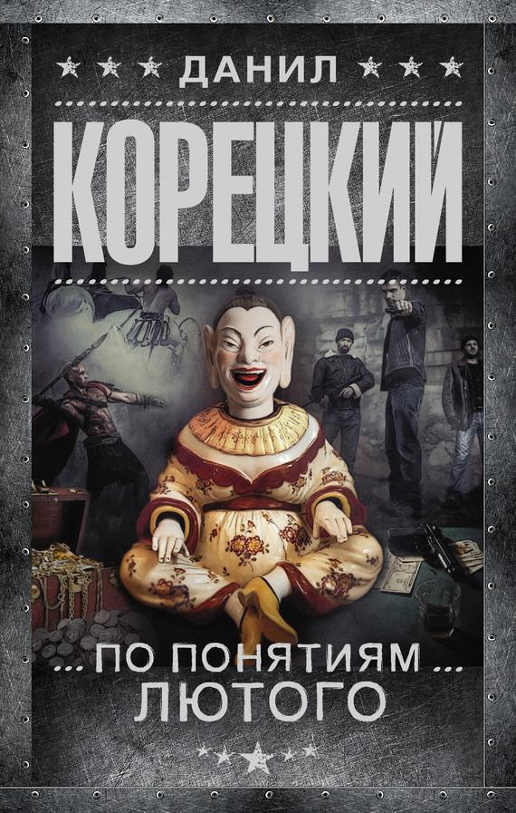 Данил Корецкий «По понятиям Лютого»