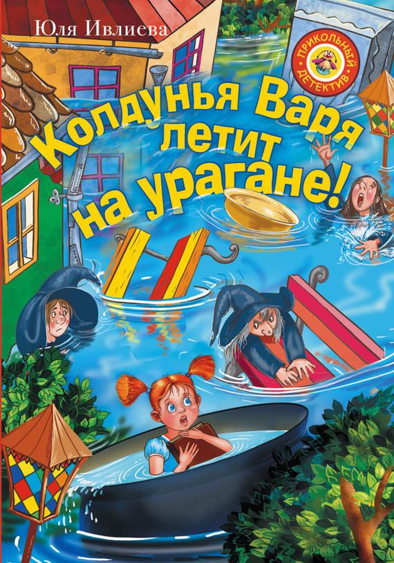 Юлия Ивлиева «Колдунья Варя летит на урагане!»