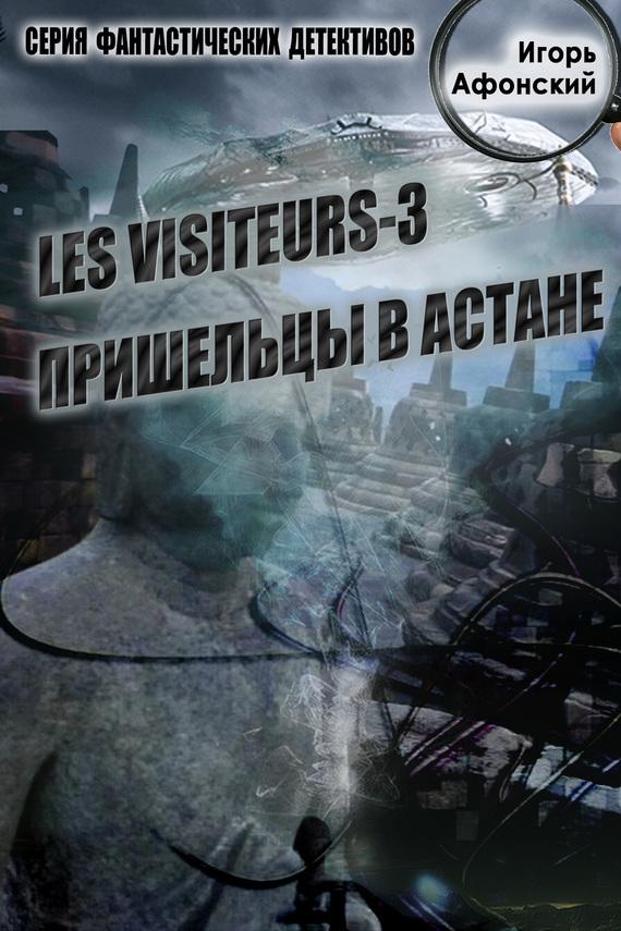 Игорь Афонский «Les visiteurs-3. Пришельцы в Астане»