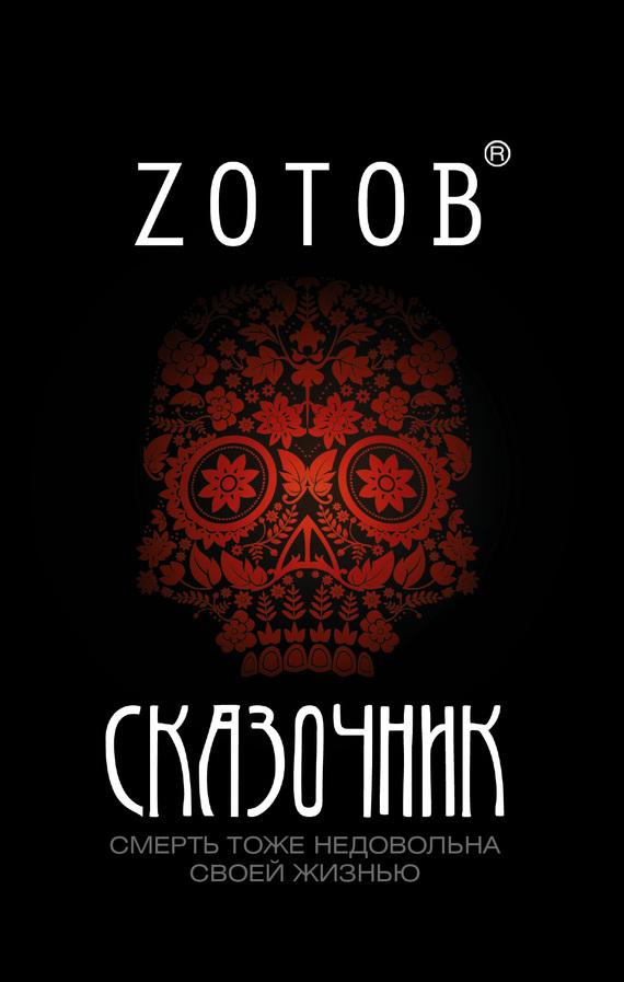 Зотов Г.А. «Москау. Сказочник (сборник)»
