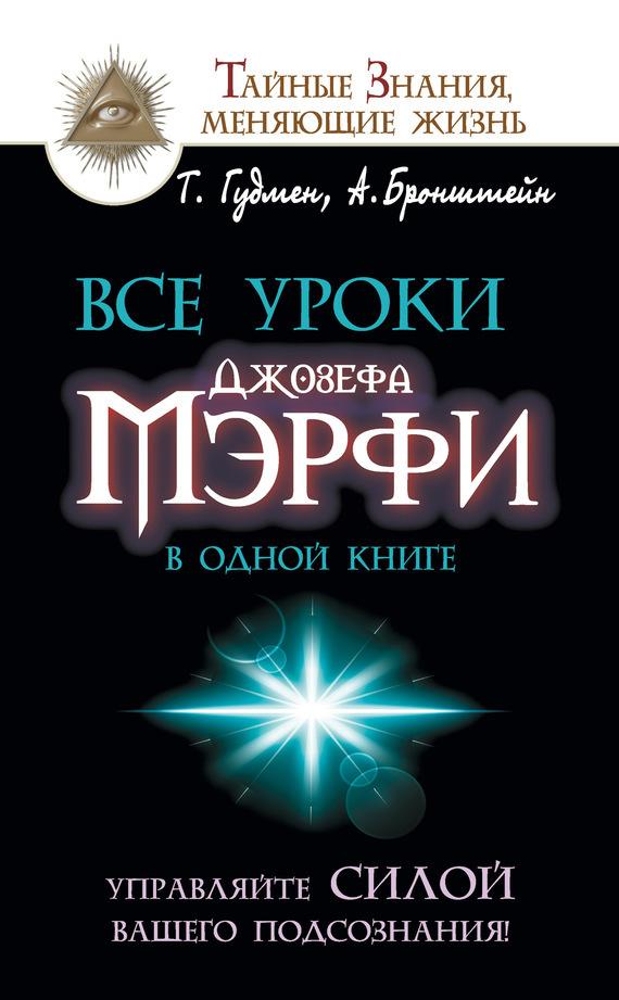 Тим Гудмен, Александр Бронштейн «Все уроки Джозефа Мэрфи в одной книге. Управляйте силой вашего подсознания!»