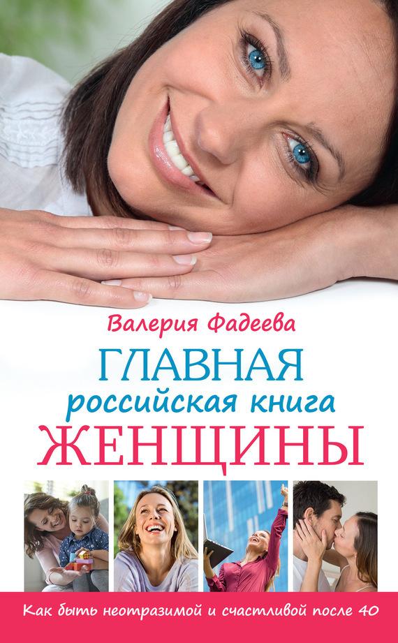 Валерия Фадеева «Главная российская книга женщины. Как быть неотразимой и счастливой после 40»