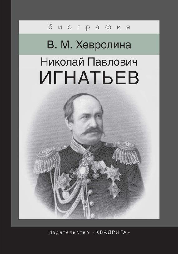 Виктория Хевролина «Николай Павлович Игнатьев. Российский дипломат»