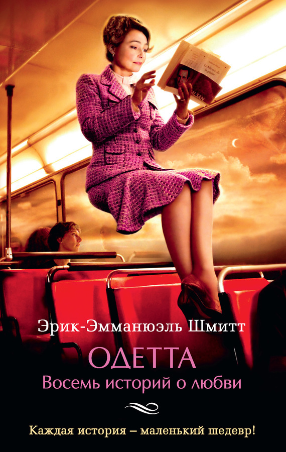 Эрик-Эмманюэль Шмитт «Одетта. Восемь историй о любви»