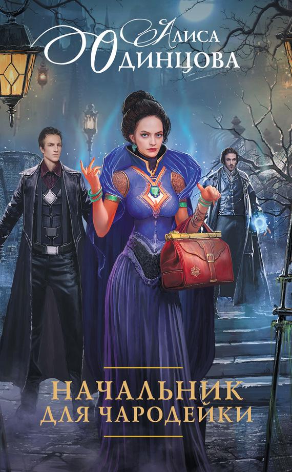 Алиса Одинцова «Начальник для чародейки»