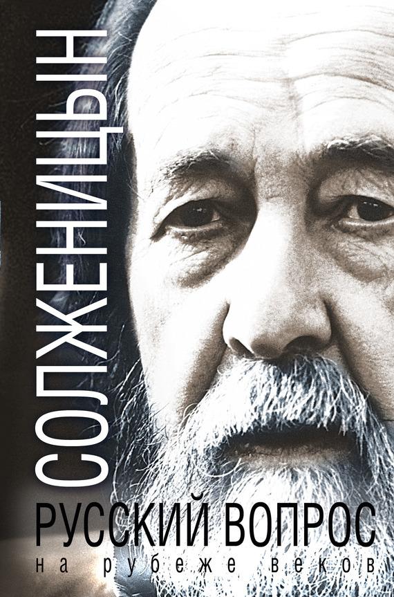 Александр Солженицын «Русский вопрос на рубеже веков (сборник)»