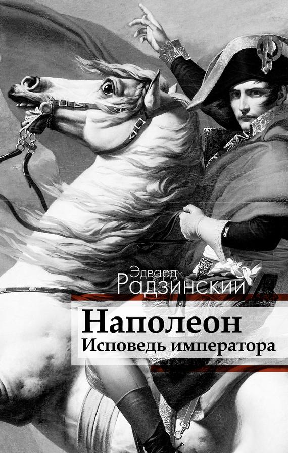 Эдвард Радзинский «Наполеон. Исповедь императора»