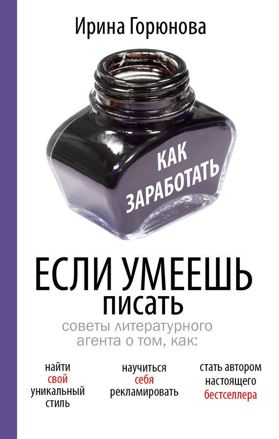 Ирина Горюнова «Как заработать, если умеешь писать»