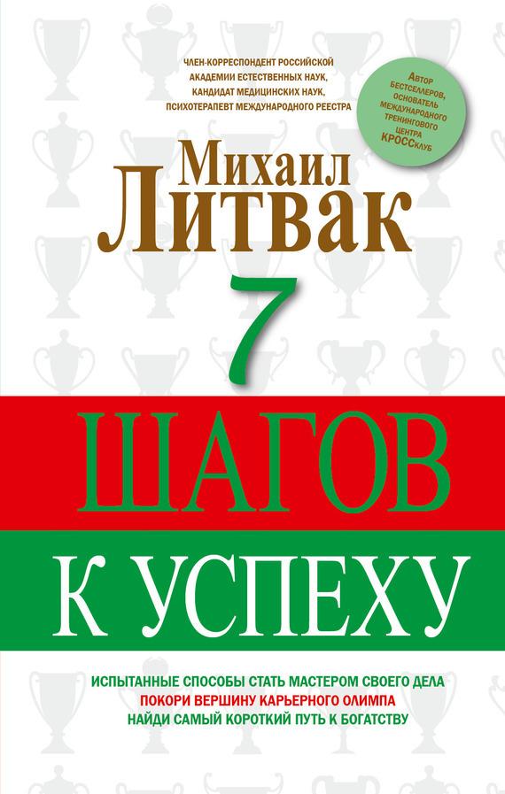 Михаил Литвак «7 шагов к успеху»