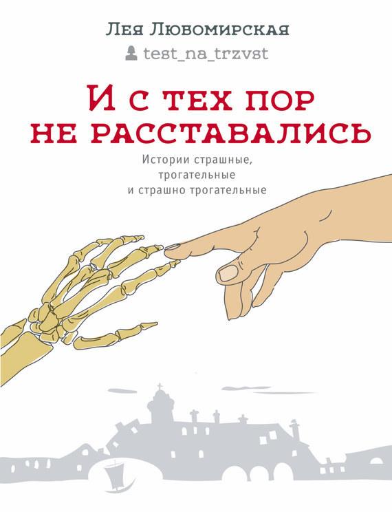 Лея Любомирская «И с тех пор не расставались. Истории страшные, трогательные и страшно трогательные (сборник)»
