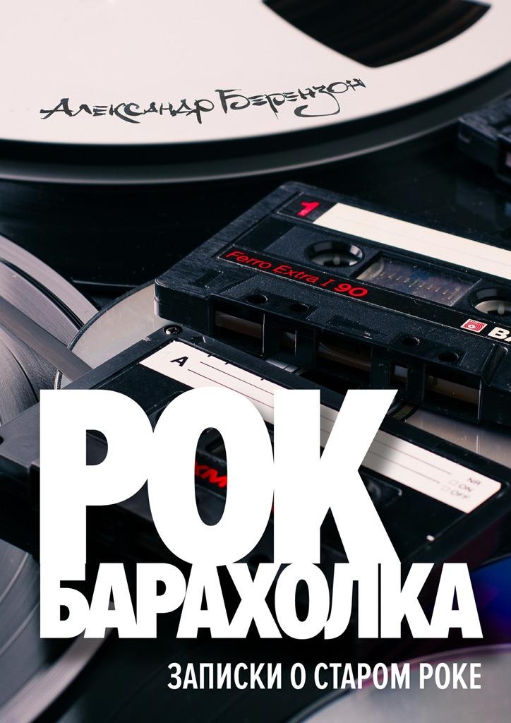 Александр Берензон «Рок-барахолка»